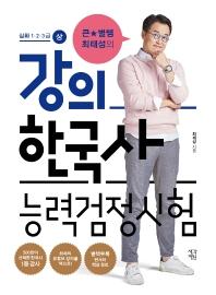 큰별쌤 최태성의 강의 한국사능력검정시험: 심화 1 2 3급(상)