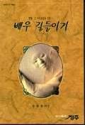 배우 길들이기 (예술)