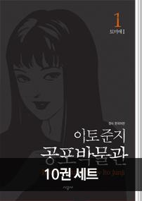 이토 준지 공포박물관 10권 완결 세트