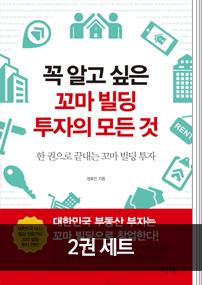 꼬마 빌딩 투자 매뉴얼 2권 세트