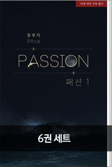 패션 PASSION 6권 완결 세트