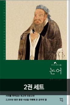 <논어+도덕경> 세트