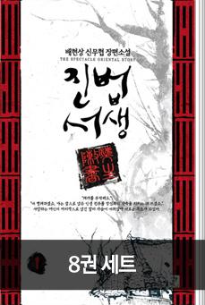 진법서생 (전8권) 세트