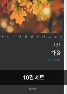 [세트] 꼭 읽어야 할 한국 대표 소설 131-140 (전10권)