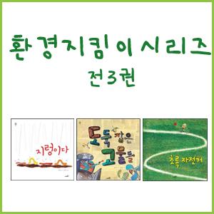 환경지킴이 시리즈 전 3권 세트판매