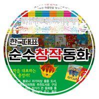 통큰세상 한국대표순수창작동화 (전 64권)