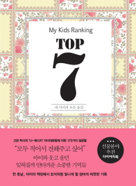 My Kids Ranking(마이 키즈 랭킹) Top 7(양장본 HardCover)