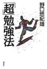 超勉强法 ///SS1-1