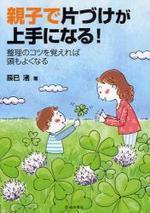 [해외]親子で片づけが上手になる! 整理のコツを覺えれば頭もよくなる