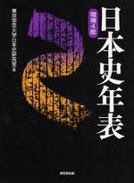 日本史年表 增補4版 [일본서적] 새책수준   ☞ 서고위치:Ry +1