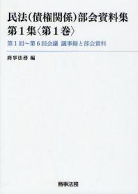 民法(債權關係)部會資料集 第1集(第1卷)