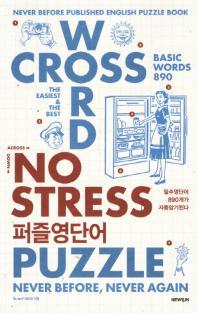 No Stress 퍼즐영단어 --- 책 위아래옆면 도서관 장서인있슴