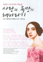 사랑과 욕망의 해바라기(19세기 러시아의 여인들)