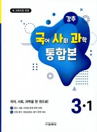 초등 국어 사회 과학 3-1 통합본(2020)(강추)