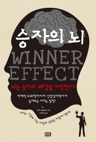 승자의 뇌