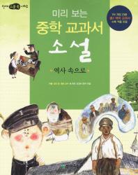 중학 교과서 소설: 역사 속으로(미리 보는)(천재 스쿨북 시리즈)