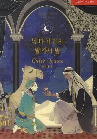낙타지기와 왕자의 밤