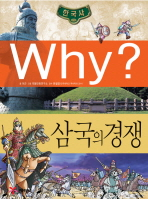 Why 한국사: 삼국의 경쟁(양장본 HardCover)