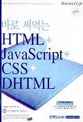 바로 써먹는 HTML+ JAVASCRIPT+ CSS+ DHTML(CD-ROM 1장포함) #