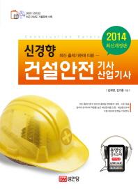 건설안전기사 산업기사(2014)(신경향)(개정판)(CD1장포함)