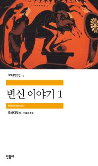 변신이야기 1(세계문학전집 1)