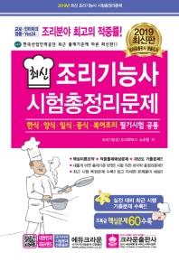 조리기능사 시험총정리문제(2019)(8절)(최신)