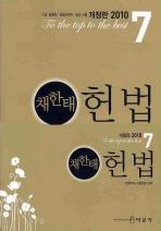 헌법(7급)(2010)(개정판)(전3권)