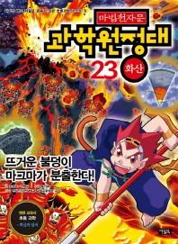 마법천자문 과학원정대. 23: 화산