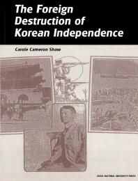 Foreign Destruction of Korean Independence #