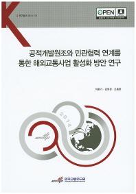공적개발원조와 민관협력 연계를 통한 해외교통사업 활성화 방안 연구(연구총서 2014-1)