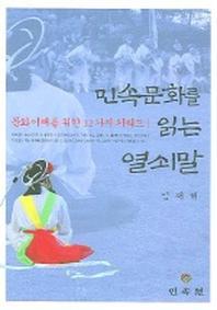 민속문화를 읽는 열쇠말