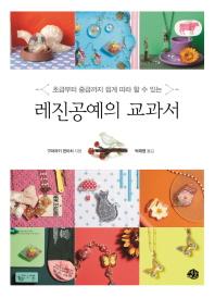 레진공예의 교과서