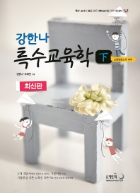 특수교육학(하)(강한나)