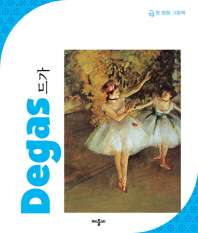 드가 Degas(개정판)(첫 명화 그림책)(보드북)