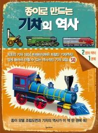 종이로 만드는 기차의 역사 쉽게 뜯어서 만들 수 있는 역사적인 기차 모델 50