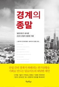 경계의 종말  / 새책수준  / 상현서림  ☞ 서고위치: mw 8    *[구매하시면 품절로 표기됩니다]