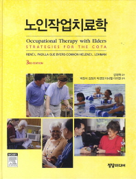 노인작업치료학(3판)(양장본 HardCover)