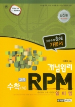 고등수학(하)(2012)(개념원리 RPM)