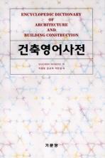 건축영어사전