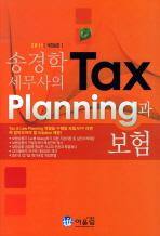 Tax Planning과 보험(2011)(송경학 세무사의)(개정판 6판)