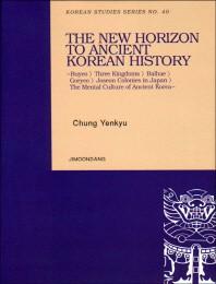 New Horizon to Ancient Korean History(양장본 HardCover)