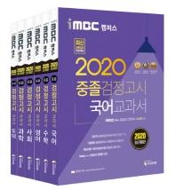 중졸 검정고시 교과서 세트(2020)