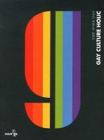 게이컬처홀릭(GAY CULTURE HOLIC)