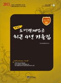 소방관계법규 최근 4년 기출집(2013)(조동훈)