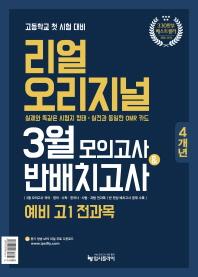 예비 고1 전과목 3월 모의고사 & 반배치고사(4개년)(2017)
