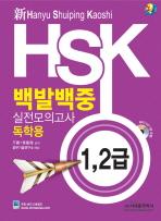 HSK 백발백중 실전모의고사: 독학용(1 2급)
