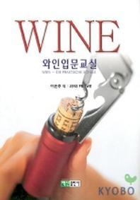 와인입문교실