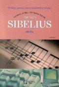 시벨리우스(악보그리기)