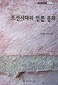 조선시대의 언론 문화 상품소개 참고하세요