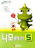 나모 웹에디터 5(HAVE DO BE)(CD-ROM 1장 포함)